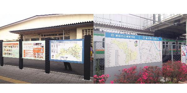 蓮田駅西口看板